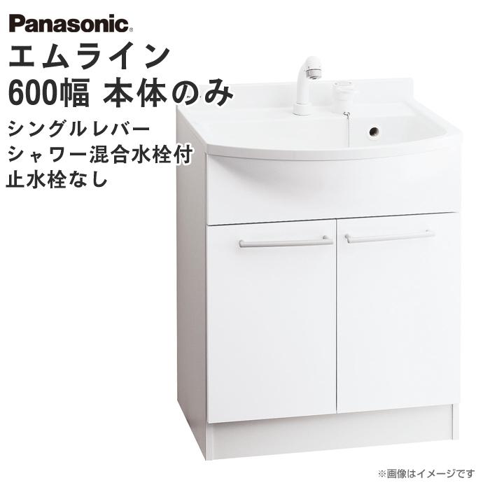 パナソニック 洗面化粧台 エムライン本体キャビネットのみ GQM60KSCW幅600mm シングルレバーシャワー混合水栓Panasonic M.LINE National ナショナル洗面台 リフォーム