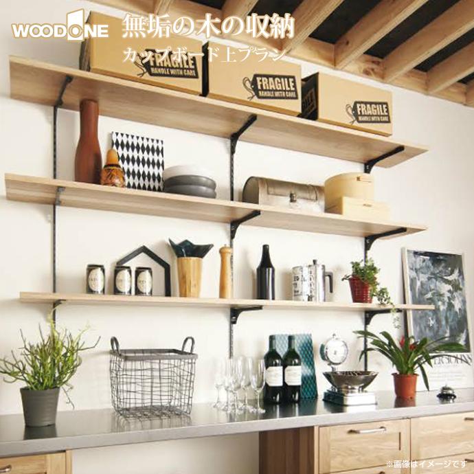 【送料無料】WOODONE ウッドワン無垢の木システム収納 カップボード上プランFN-003 収納 壁面収納 システム収納 家具