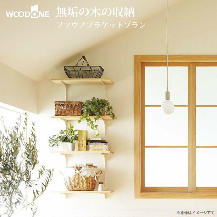 【送料無料】WOODONE ウッドワン無垢の木システム収納 フツウノブラケットプランFN-004 収納 壁面収納 システム収納 家具