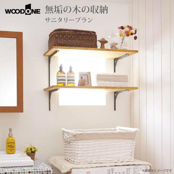 【送料無料】WOODONE ウッドワン無垢の木システム収納 サニタリープランFN-008 収納 壁面収納 システム収納 家具
