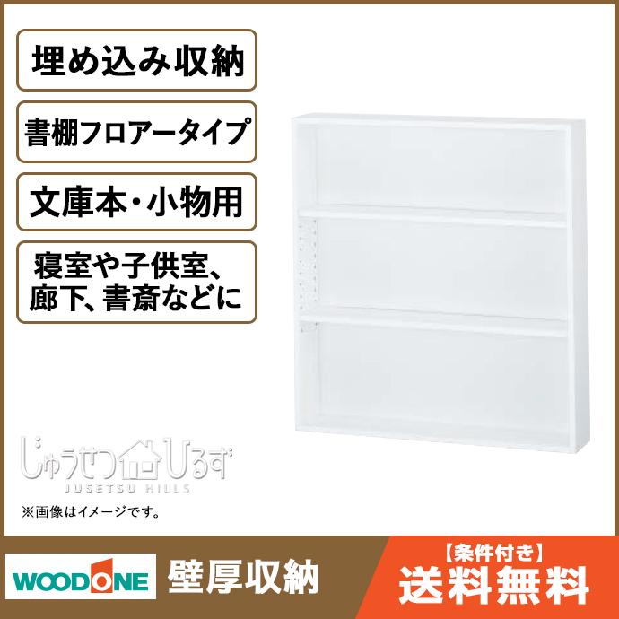 【送料無料】ウッドワン壁厚収納 書棚 フロアータイプ壁面収納 システム収納 IPBF14F収納 システム収納 埋め込み収納