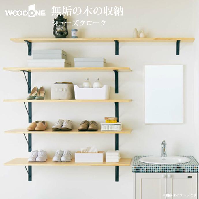 【送料無料】WOODONE ウッドワン無垢の木システム収納玄関まわり シューズクローク SK-001収納 壁面収納 システム収納 下駄箱玄関 激安 住宅設備 住設 リフォーム