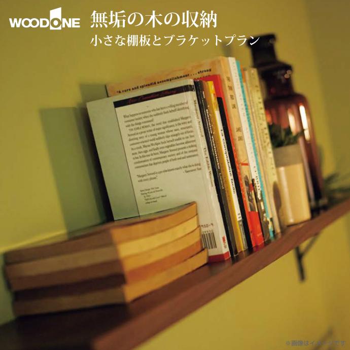 【送料無料】WOODONE ウッドワン無垢の木システム収納 小さな棚板とブラケットプランSK-003 収納 壁面収納 システム収納 家具激安 住宅設備 住設 リフォーム