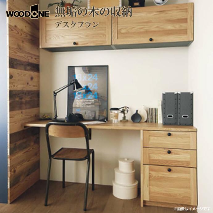 【送料無料】WOODONE ウッドワン無垢の木システム収納 デスクプランUB-001 収納 壁面収納 システム収納 家具