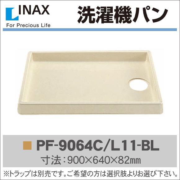リクシル LIXIL 洗濯機パンPF-9064C 900×640mm 排水トラップ(別売り)固定取付金具付き INAX イナックス