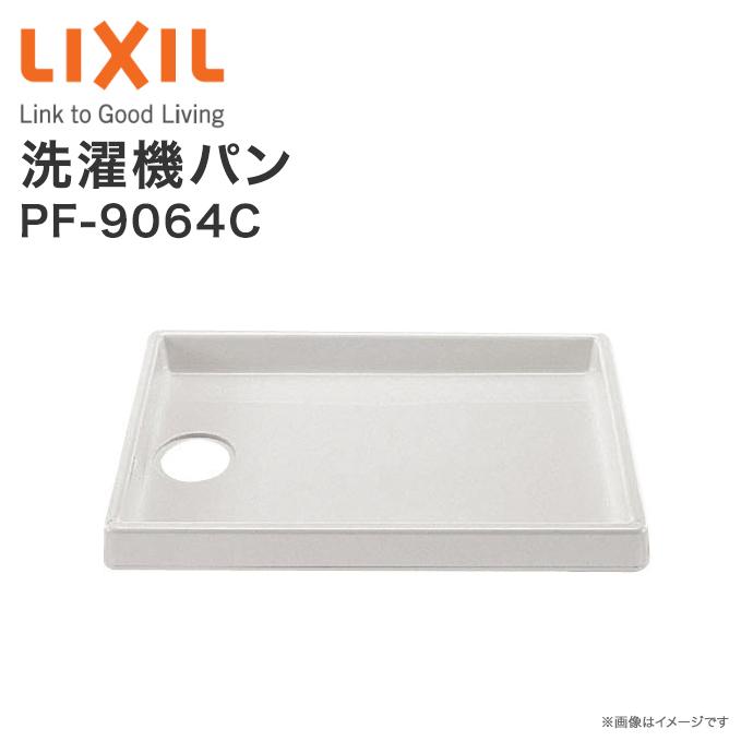 リクシル LIXIL 洗濯機パンPF-9064C 900×640mm 排水トラップ(別売り)固定取付金具付き