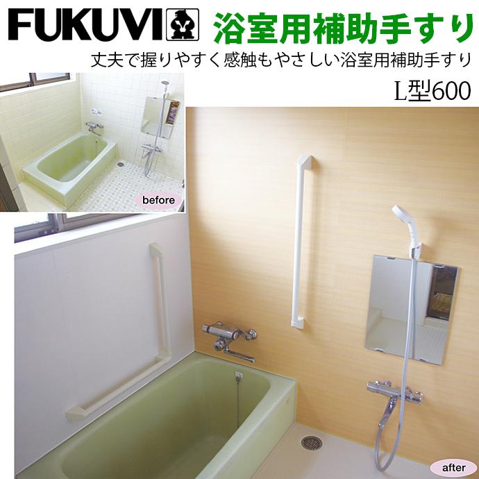 フクビ化学工業浴室用補助手すり L型 600mm 60cm