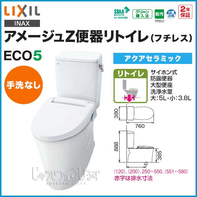 【送料無料】LIXIL リクシル トイレ 床排水 アメージュZ 便器 リトイレ フチレス 手洗なしYBC-ZA10H_DT-ZA150H アクアセラミック ECO5 リフォームトイレ 激安 便器 便座 DIY