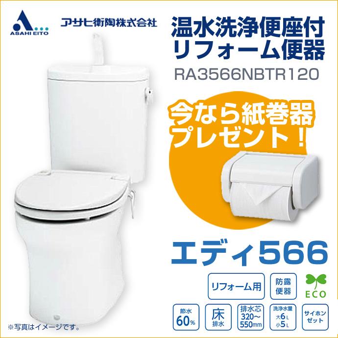 アサヒ衛陶 水洗トイレ エディ566リフォームタイプ 排水芯320~550mm手洗付 床排水 紙巻器付 温水洗浄便座付RA3566NBTR120 CRA566NB TRA33856Rリフォーム トイレ 便器 便座
