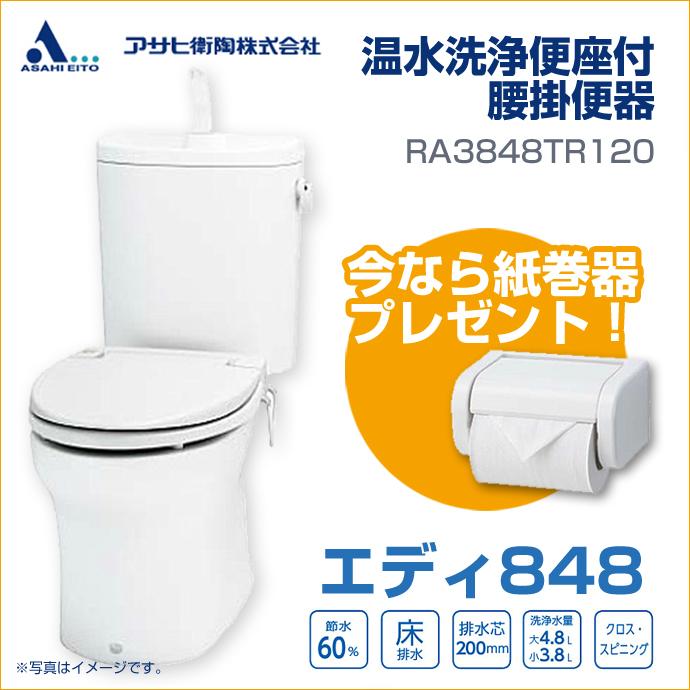 アサヒ衛陶 水洗トイレ エディ848手洗付 床排水200mm紙巻器付 温水洗浄便座付RA3848TR120 CRA848 TRA38884Rシャワートイレ 便器 便座
