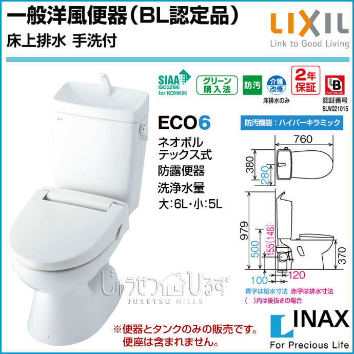 【送料無料】LIXIL リクシル トイレ一般洋風便器 BL認定品 床上排水 手洗付BC-110PTU_DT-5800BL激安 便器 便座 住宅設備 DIY