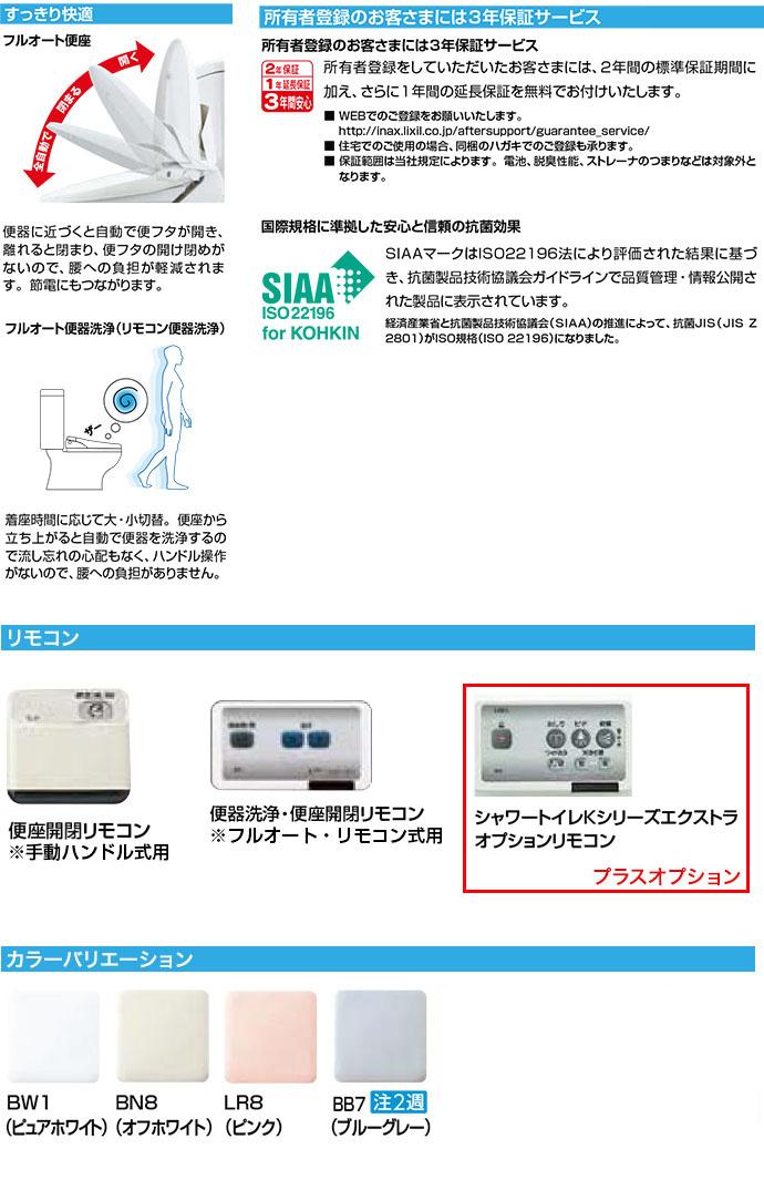 LIXIL リクシル シャワートイレKシリーズ エクストラ CW-K45A□ K45Aグレード温水洗浄便座 暖房便座