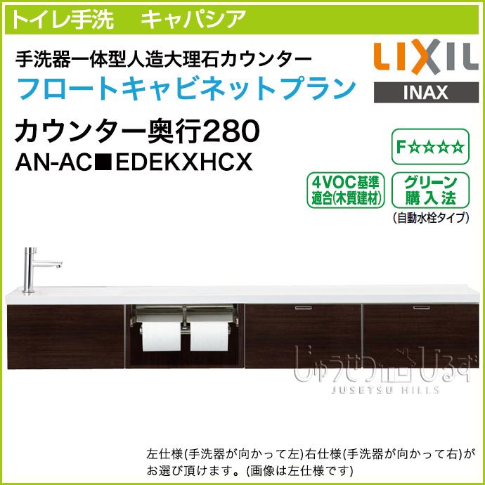 LIXIL リクシル トイレ手洗 キャパシア フロートキャビネットプラン 手洗器一体型人造大理石カウンター カウンター奥行280mm ハンドル水栓 壁給水AN-AC■EDEKXHCX