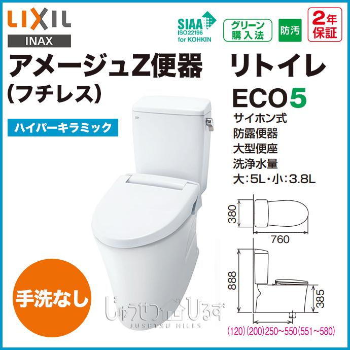 【送料無料】LIXIL リクシル トイレ 床排水アメージュZ便器 リトイレ フチレス 手洗なしBC-ZA10H DT-ZA150Hハイパーキラミック ECO5リフォームトイレ 激安 便器 便座 DIY