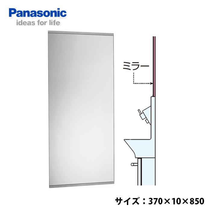 【送料無料】 Panasonic パナソニック アクセサリーミラー 厚み10mm 洗面鏡 CHA37MK アラウーノ 左右兼用 壁付 激安 住宅設備 DIY