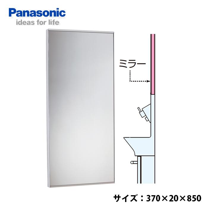 【送料無料】 Panasonic パナソニック アクセサリーミラー 厚み20mm 洗面鏡CHA37T2M アラウーノ 左右兼用 壁付 激安 住宅設備 DIY