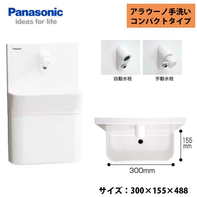 【4/16(火)11時までクーポン配布中!】Panasonic パナソニック トイレ手洗 コンパクトタイプ GHA7FC2(SAP/JAP) アラウーノ 壁給水・壁排水 左右兼用 壁付
