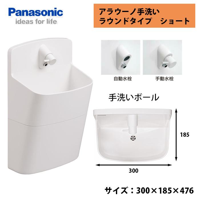 【4/16(火)11時までクーポン配布中!】パナソニック Panasonic トイレ手洗 ラウンドタイプ ショート GHA8FC2□AP アラウーノ 左右兼用 壁付