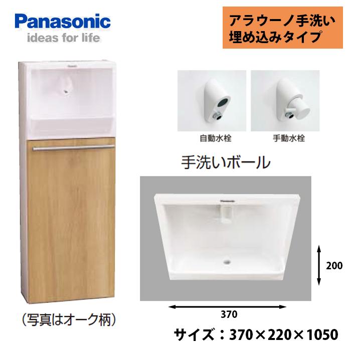 【送料無料】 Panasonic トイレ手洗 埋め込みタイプ XGHA7FU2△□◇ アラウーノ 左右兼用 壁付