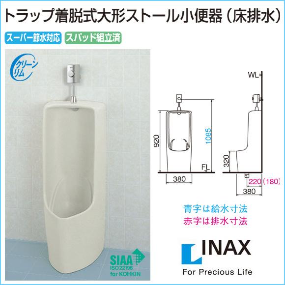 【送料無料】 LIXIL リクシル トイレ 床排水 トラップ着脱式 大形ストール小便器 U-321RM 激安 便器 便座 住宅設備 DIY