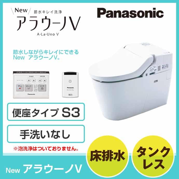 【4/16(火)11時までクーポン配布中!】全自動おそうじトイレ アラウーノV XCH3013WS組み合わせタイプ 手洗いなし 床排水 標準タイプタンクレストイレ シャワートイレビューティ・トワレ S3 Panasonic パナソニック