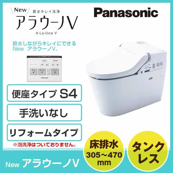 【4/16(火)11時までクーポン配布中!】全自動おそうじトイレ アラウーノV XCH3014RWS組み合わせタイプ 手洗いなし 床排水 リフォームタイプタンクレストイレ シャワートイレビューティ・トワレ S4 Panasonic パナソニック