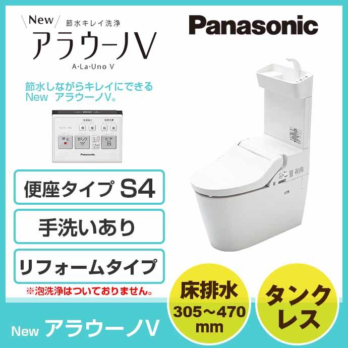 【4/16(火)11時までクーポン配布中!】全自動おそうじトイレ アラウーノV XCH3014RWST組み合わせタイプ 手洗いあり 床排水 リフォームタイプタンクレストイレ シャワートイレビューティ・トワレ S4 Panasonic パナソニック