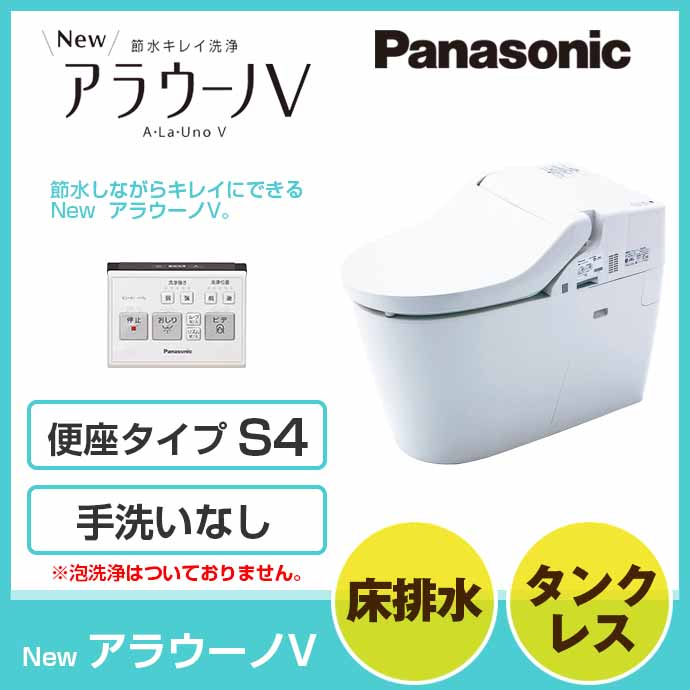 【3/30(月)11時までクーポン配布中!】全自動おそうじトイレ アラウーノV XCH3014WS組み合わせタイプ 手洗いなし 床排水 標準タイプタンクレストイレ シャワートイレビューティ・トワレ S4 Panasonic パナソニック