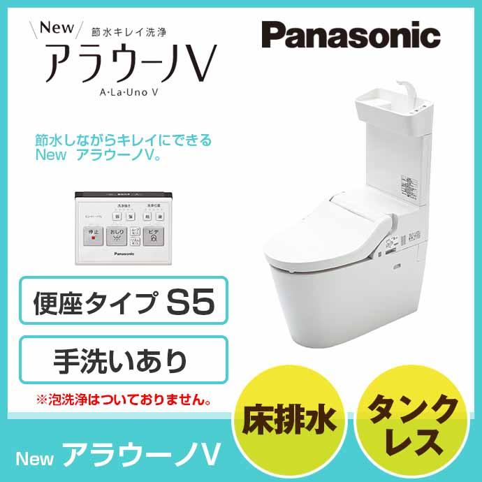【4/16(火)11時までクーポン配布中!】全自動おそうじトイレ アラウーノV XCH3015WST組み合わせタイプ 手洗いあり 床排水 標準タイプタンクレストイレ シャワートイレビューティ・トワレ S5 Panasonic パナソニック