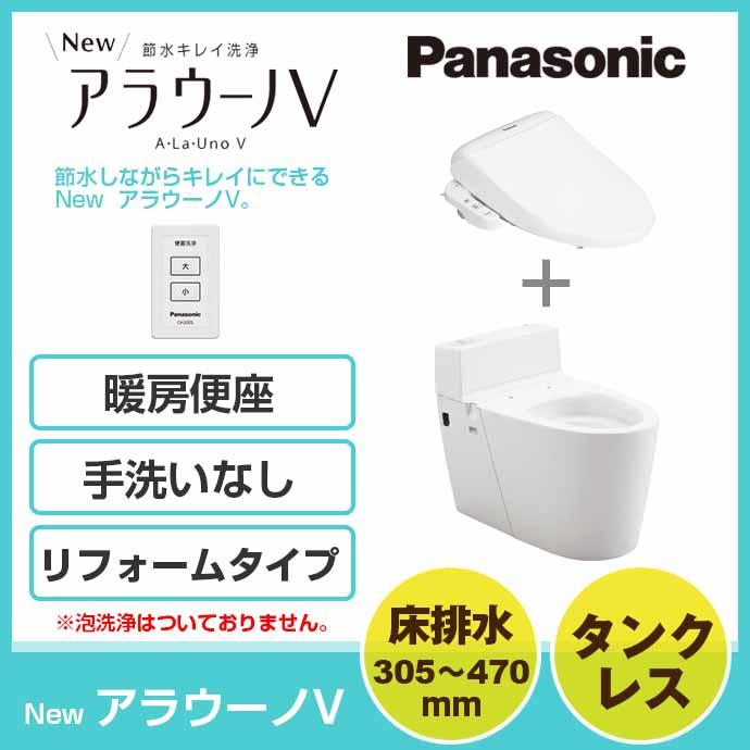 【4/16(火)11時までクーポン配布中!】全自動おそうじトイレ アラウーノV XCH3018RWS組み合わせタイプ 手洗いなし 床排水 リフォームタイプタンクレストイレ 暖房便座 Panasonic パナソニック