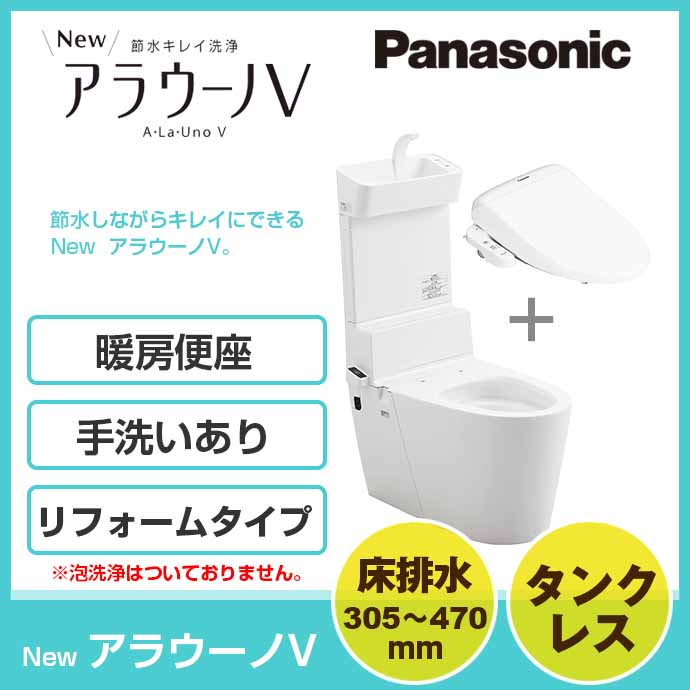 全自動おそうじトイレ アラウーノV XCH3018RWST組み合わせタイプ 手洗いあり 床排水 リフォームタイプタンクレストイレ 暖房便座 Panasonic パナソニック