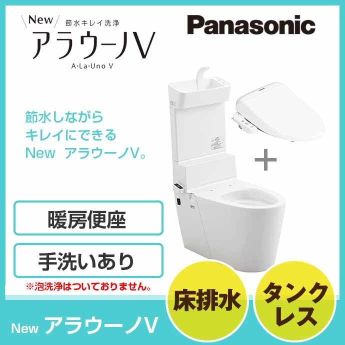 【4/16(火)11時までクーポン配布中!】全自動おそうじトイレ アラウーノV XCH3018WST組み合わせタイプ 手洗いあり 床排水 標準タイプタンクレストイレ 暖房便座 Panasonic パナソニック