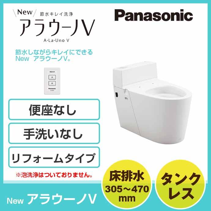 全自動おそうじトイレ アラウーノV XCH301RWS手洗いなし 組み合わせタイプ床排水 リフォームタイプ タンクレストイレ便座なし 便器のみ Panasonic パナソニック