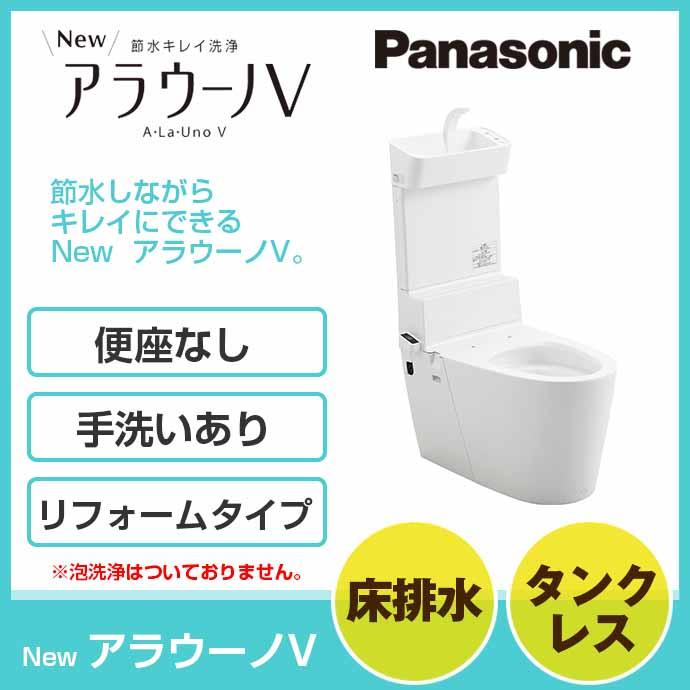 全自動おそうじトイレ アラウーノV XCH301RWST手洗いあり 組み合わせタイプ床排水 リフォームタイプ タンクレストイレ便座なし 便器のみ Panasonic パナソニック