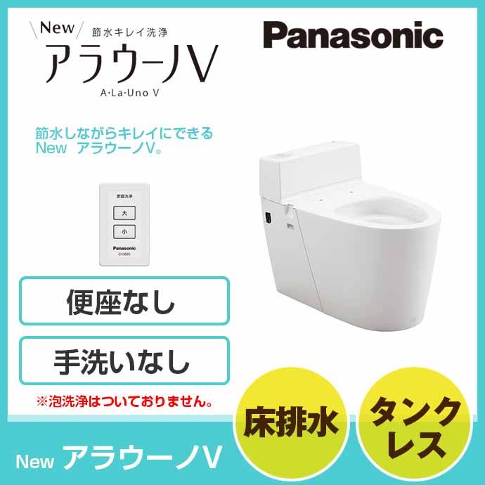 全自動おそうじトイレ アラウーノV XCH301WS手洗いなし 組み合わせタイプ床排水 標準タイプ タンクレストイレ便座なし 便器のみ Panasonic パナソニック