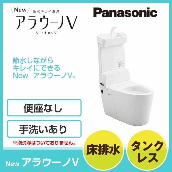 【4/16(火)11時までクーポン配布中!】全自動おそうじトイレ アラウーノV XCH301WST手洗いあり 組み合わせタイプ床排水 標準タイプ タンクレストイレ便座なし 便器のみ Panasonic パナソニック