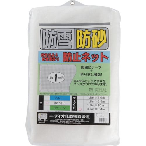 ダイオ化成 Dio 防雪・防砂ネット 3.6m×5.4m 白 【品番:413657】