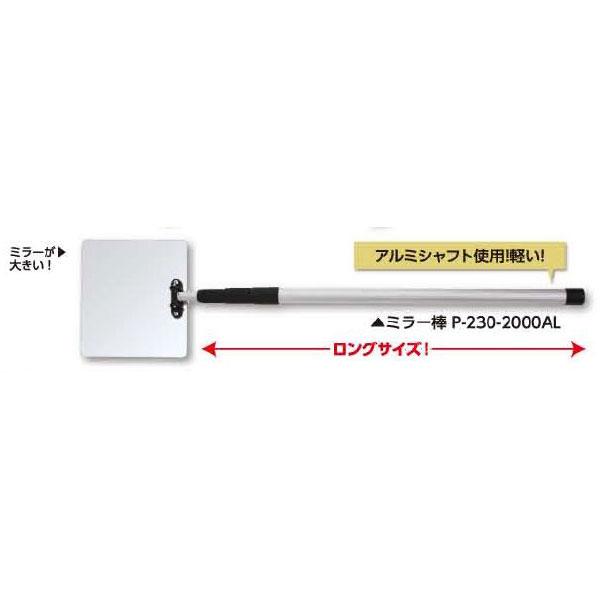 土牛産業 ミラー棒 P-230-2000AL 【品番:02709】