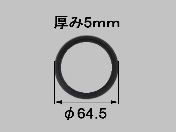 【メール便対応】LIXIL(INAX) LF-GR-HC、LF-LCWB-HC用パッキン 【品番:LF-GR-HC-1】