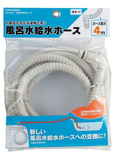 カクダイ 風呂水給水ホース 限定品 品番:418-400-4 送料無料