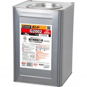 コニシ ボンド G2002 13kg(缶) 【品番:#43967】