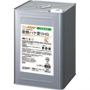 コニシ ボンド 耐熱ハケ塗りHG 15kg(缶) 【品番:#05332】