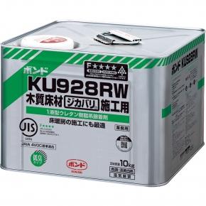 コニシ ボンド KU928RW 木質床材ジカバリ施工用 【品番:#05257】