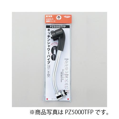KVK キッチンシャワーパイプ13(1/2)200mm 寒冷地用 【品番:PZ5000WTFP】