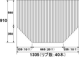 パナソニック 風呂フタ(長辺1335ミリ×短辺910ミリ:巻きフタ:台形:切り欠きなし) 【品番:RL91008C】