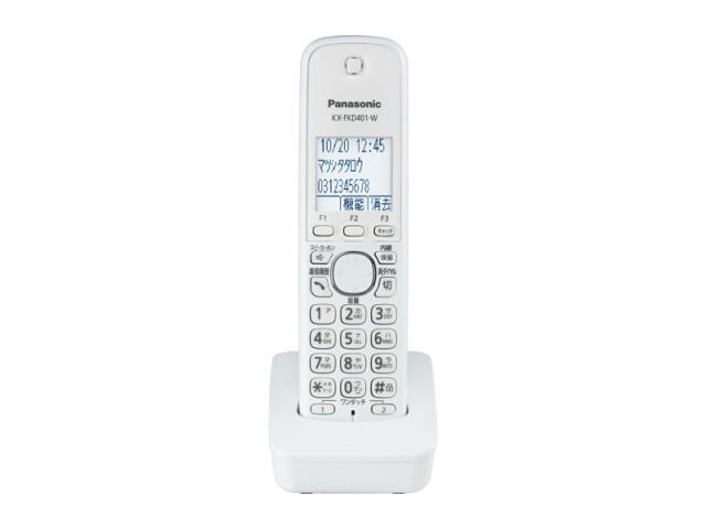 パナソニック 増設子機(ホワイト) 【品番:KX-FKD401-W】