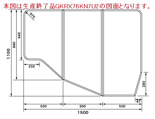 パナソニック コーナー浴槽用組みフタ(定量止水専用) 【品番:GKRX76KN7U2TC】