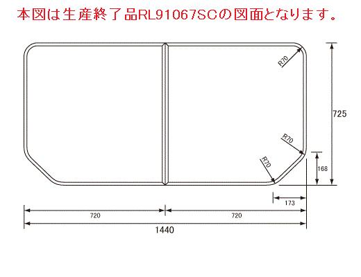 パナソニック 1616用組みフタ(腰掛け浴槽用) 【品番:RL91067STC】