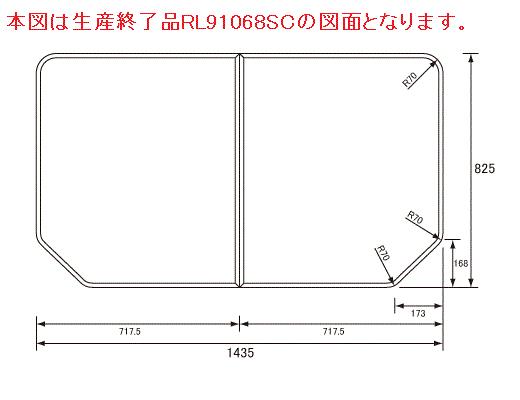 パナソニック 1620用組みフタ(腰掛け浴槽用) 【品番:RL91068STC】