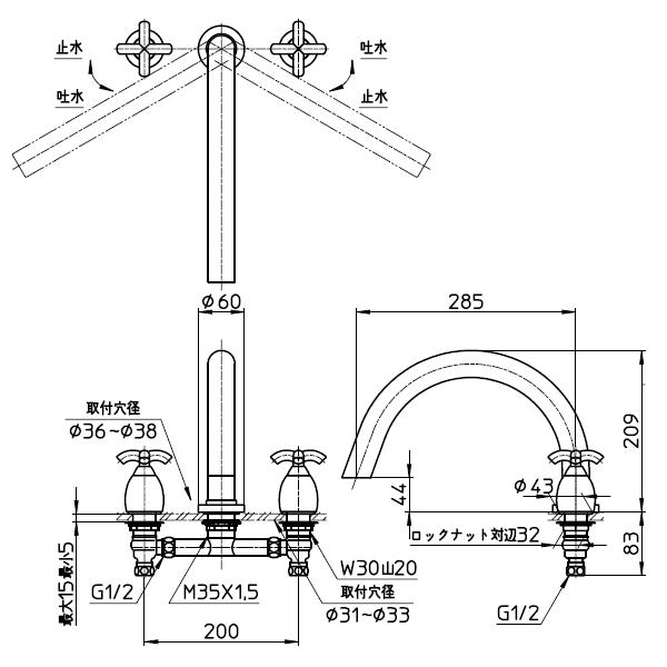 三栄水栓ツーバルブデッキ混合栓(ユニット用)寒冷地用【品番:K9140DK-L-13】